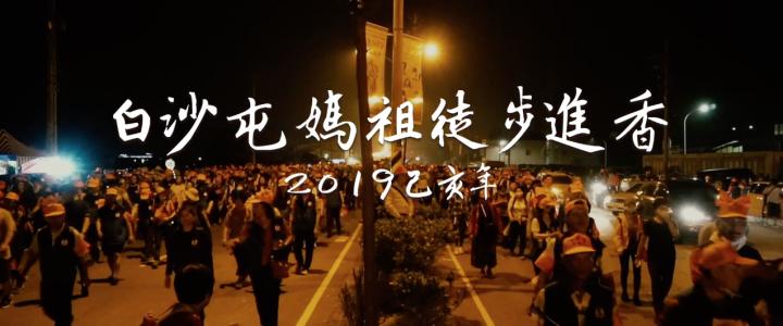 2019白沙屯媽祖北港徒步進香出發+北港朝天宮+苑裡站精彩剪輯
