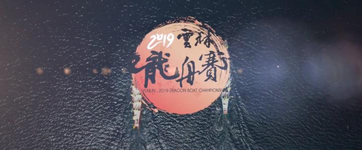 2019雲林龍舟賽精華版