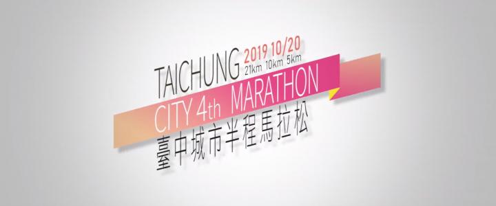 2019台中城市半程馬拉松宣傳影片