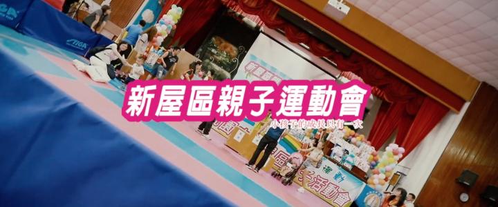 2019新屋區親子運動會精華版