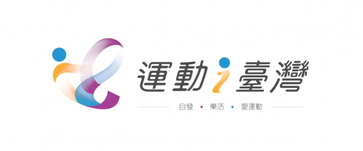 2019全民運動關鍵政策與實施策略工作坊精華版