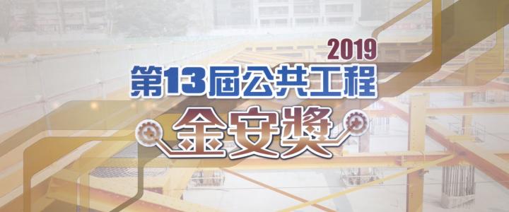 2019第13屆公共工程金安獎30秒