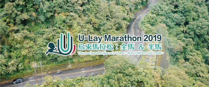 2019烏來馬拉松U-Lay Marathon快剪快播