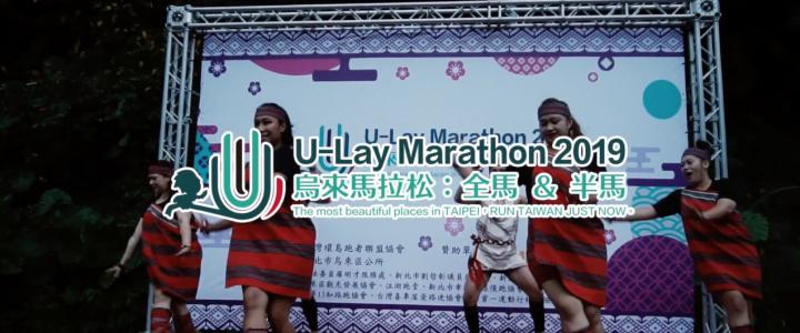 2019 烏來馬拉松 U Lay Marathon選手篇