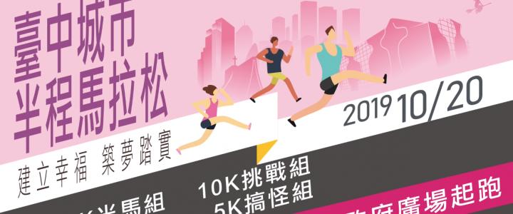 2019台中城市半程馬拉松記者會