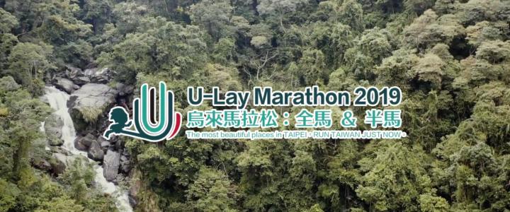2019烏來馬拉松U-Lay Marathon精華版