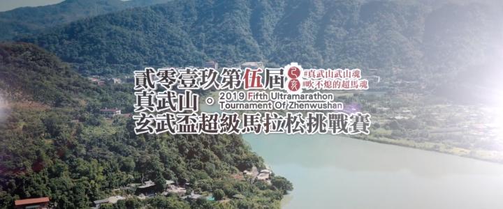 2019真武山超級馬拉松挑戰賽【第五屆-玄武盃】快剪快播