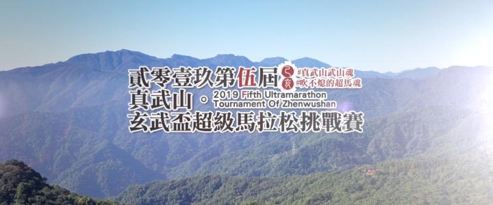 2019真武山超級馬拉松挑戰賽【第五屆 玄武盃】精華版