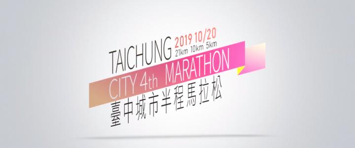 2019台中城市半程馬拉松-精華版
