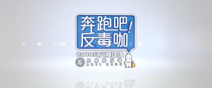 2019奔跑吧反毒盃精華版