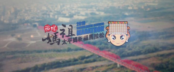 2019西螺媽祖太平媽祈福馬拉松精華版
