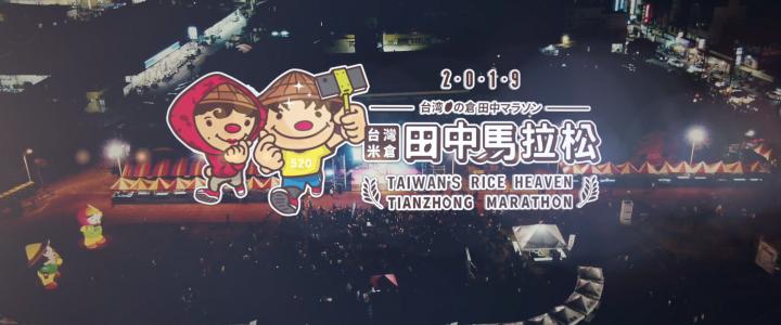 2019田中馬拉松選手之夜快剪快播