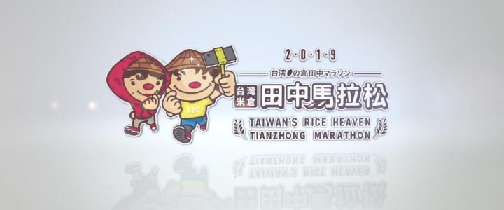 2019田中馬拉松快剪快播精華版