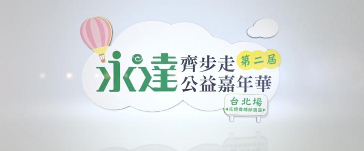 2019第二屆永達齊步走公益嘉年華台北場