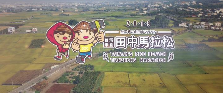 2019田中馬拉松精華版