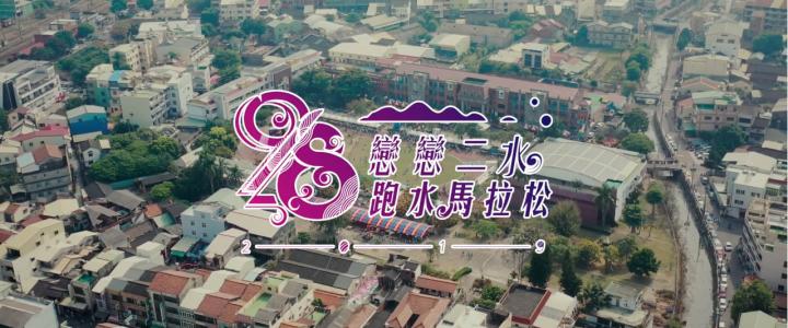 2019戀戀二水跑水馬拉松精華版