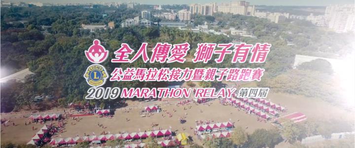 2019第四屆全人傳愛馬拉松接力暨親子路跑賽精華版