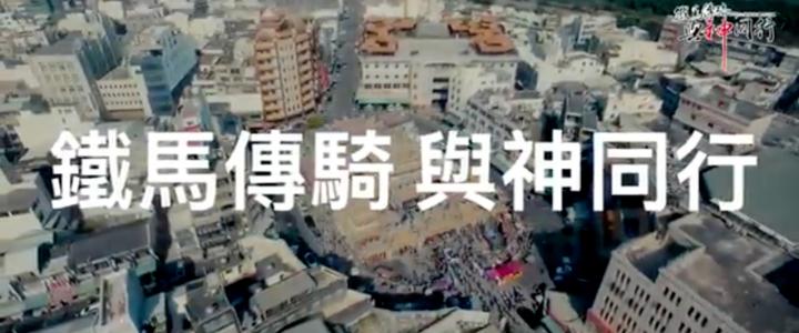 2019北港媽祖環台巡禮-鐵馬傳騎與神同行紀錄片