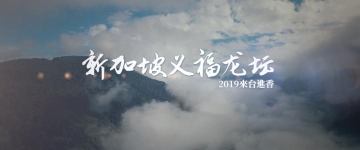 2019新加坡義福龍壇來台進香精華版