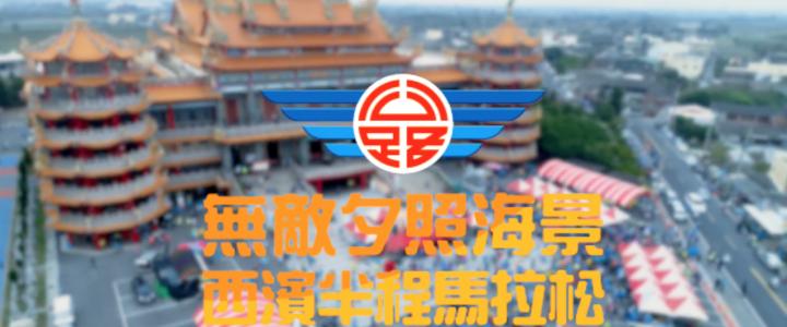 2019西濱公路半程馬拉松紀錄片