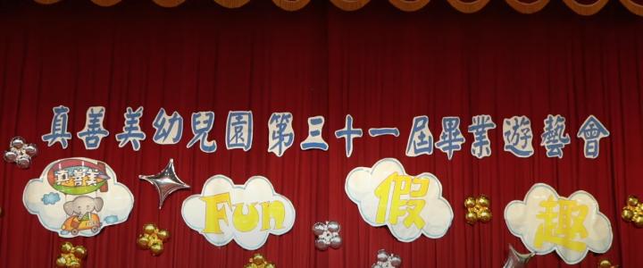 2020台南真善美幼兒園第三十一屆遊藝會快剪快播精華版
