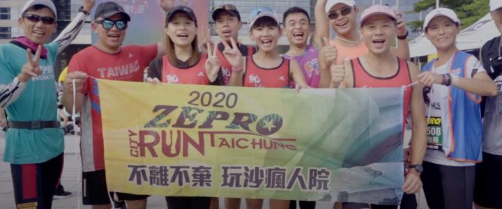 2020 zepro run台中場