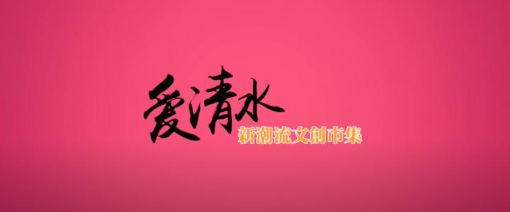 2020愛清水新潮流文創市集宣傳影片