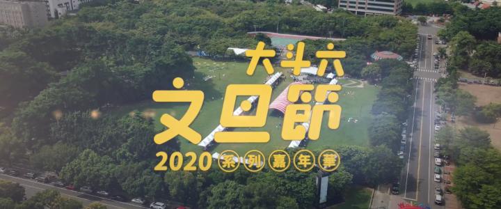 2020大斗六文旦節精華版