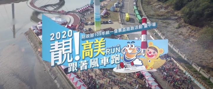 2020財政部109年統一發票盃路跑活動臺中場精華版