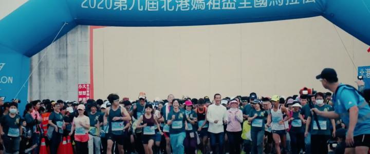 2020北港媽祖盃全國馬拉松精華版