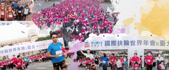 發現新台灣 臺北國際扶輪世界年會萬人反毒公益路跑