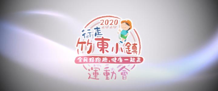 2020行走竹東小鎮運動會精華版