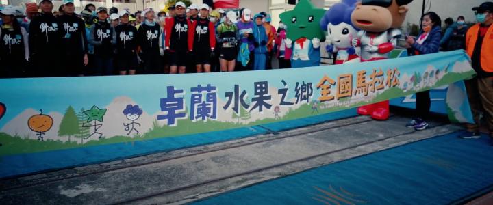 2021第一屆卓蘭水果之鄉全國馬拉松快剪快播