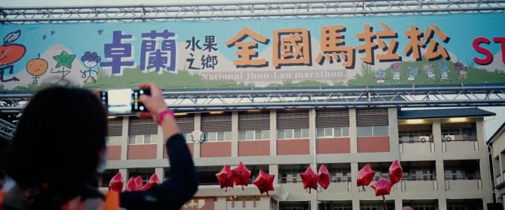 2021第一屆卓蘭水果之鄉全國馬拉松精華版
