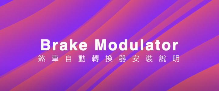 2021Brake Modulator完整版