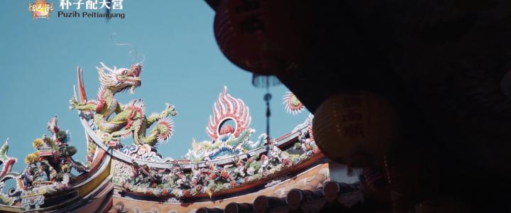 2021朴子配天宮形象紀錄片p2
