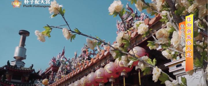 2021朴子配天宮紀錄片Ep3