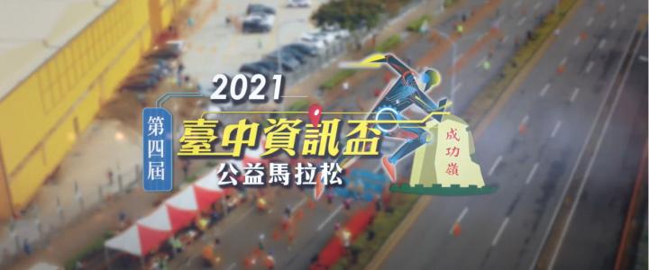 2021第四屆臺中資訊盃公益馬拉松精華版