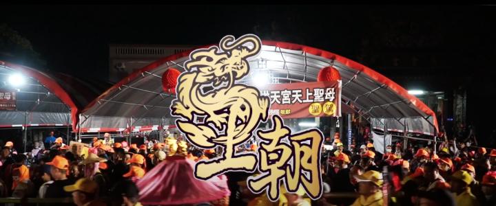 2021王朝滴雞精與白沙屯媽祖結緣精華版