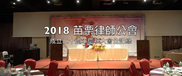 2018苗栗律師公會成立二十週年慶祝大會現場直播紀錄