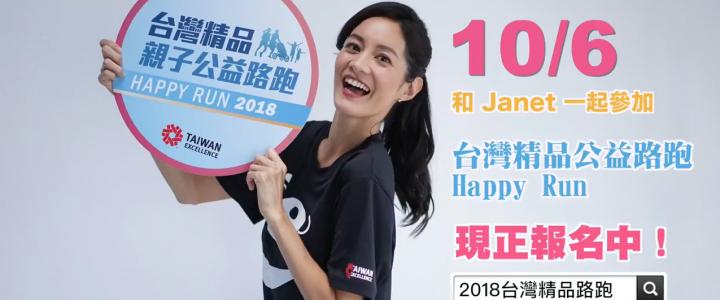 2018台灣精品路跑-Janet篇