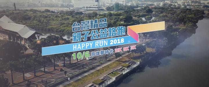 2018 台灣精品親子公益路跑預告