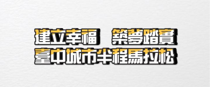 發現新台灣 臺中城市半程馬拉松專題訪問