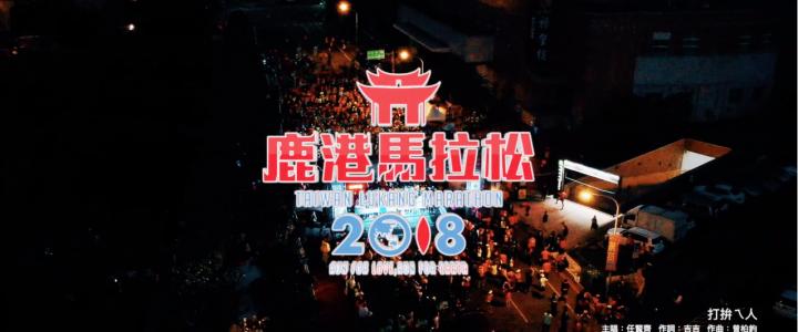 2018鹿港馬拉松精華版