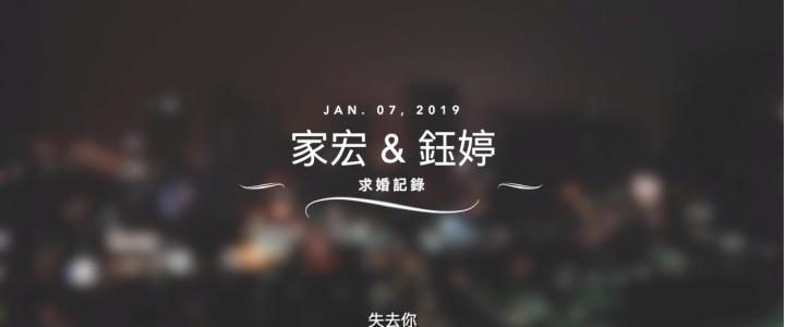 2019家宏&鈺婷求婚記錄精華版