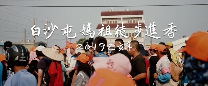 2019白沙屯媽祖北港徒步進香精華版