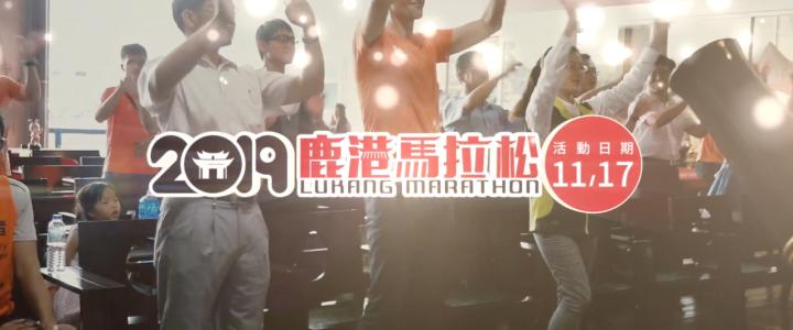 2019鹿港馬拉松記者會精華版