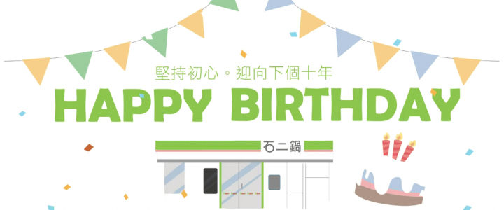 石二鍋十週年生日慶三地異地直播