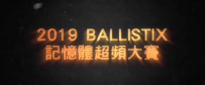 2019 Ballistix 記憶體超頻大賽精華版