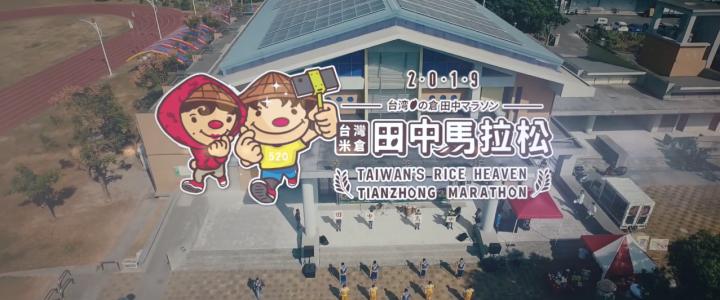 2019台灣米倉田中馬拉松記者會